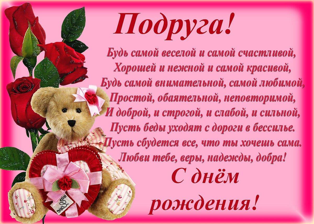 Поздравления днем рождения верной подруге