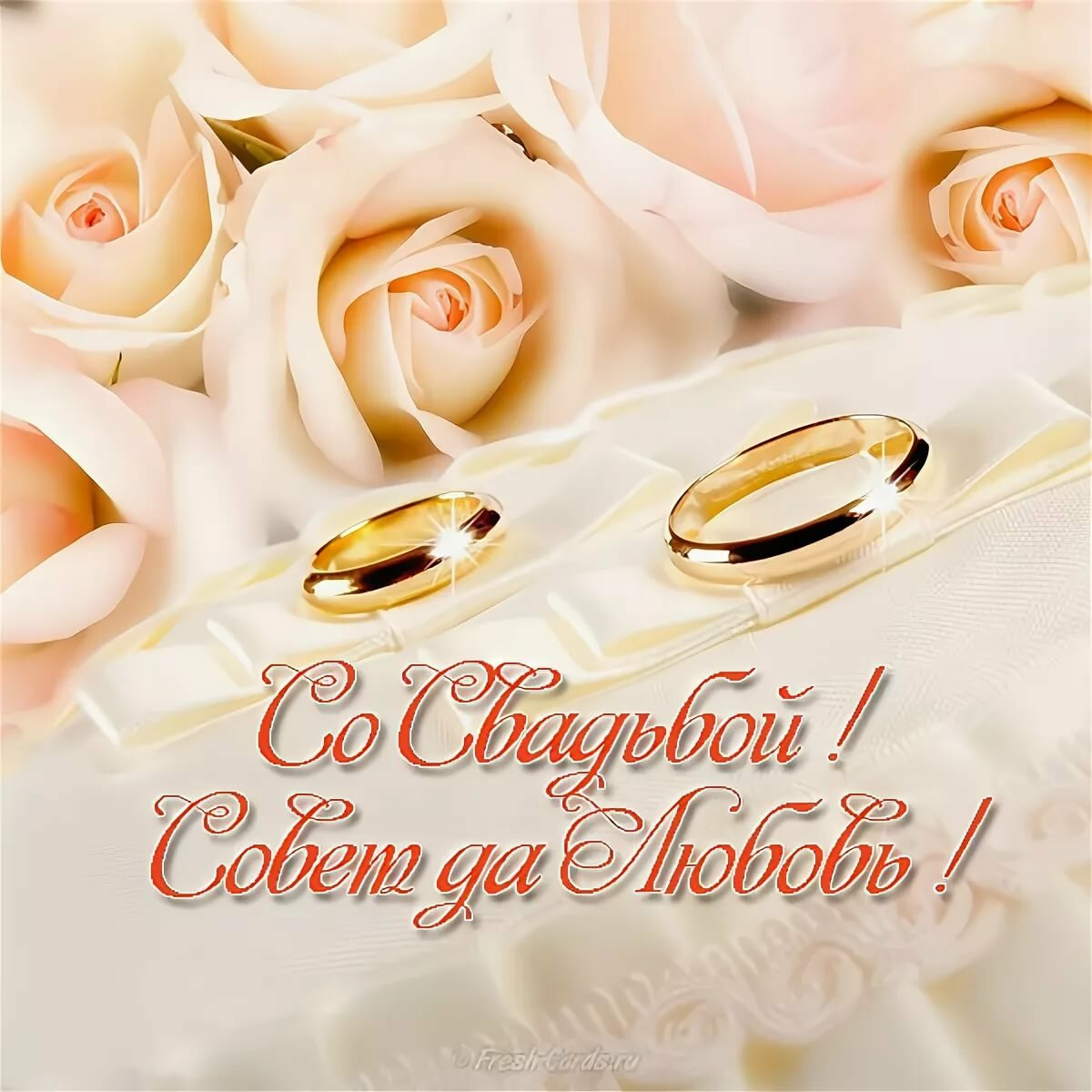 очень милые поздравление на свадьбу все свете