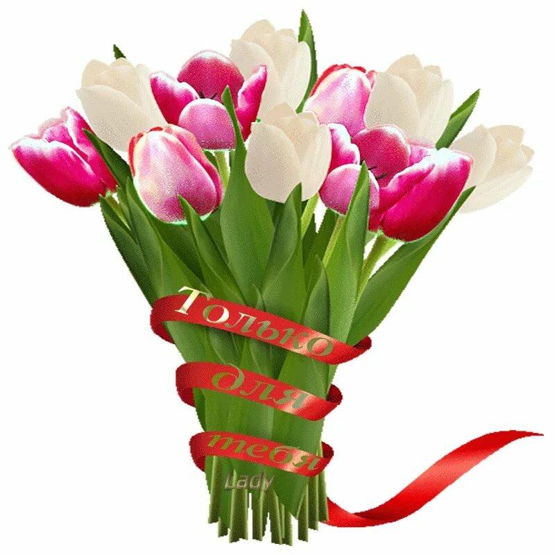 Открытки для любимой с тюльпанами, днем россии июня