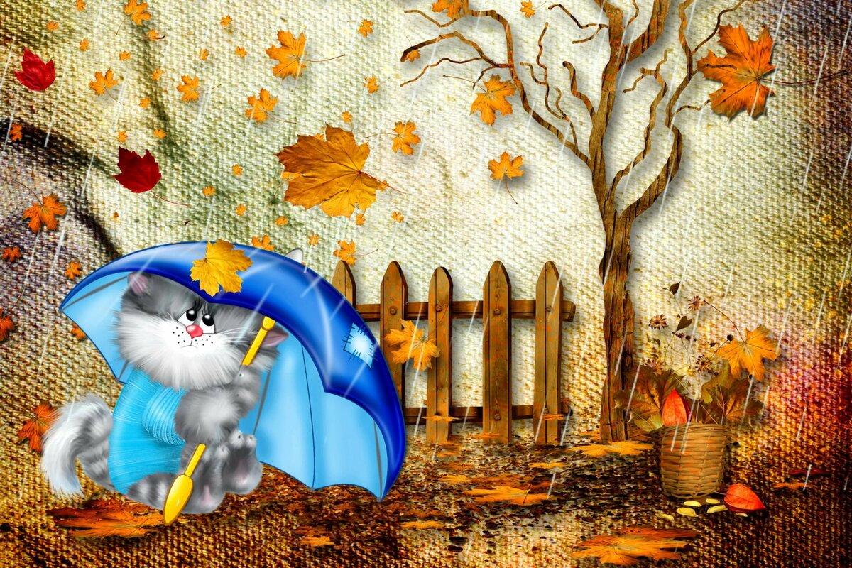 Летием свадьбы, открытки осень и котики