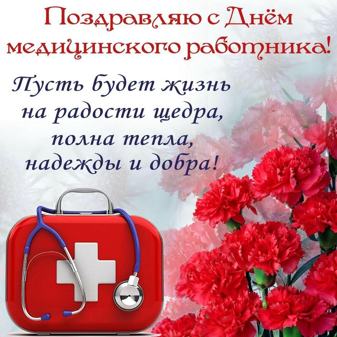 С днем медика красивая картинка