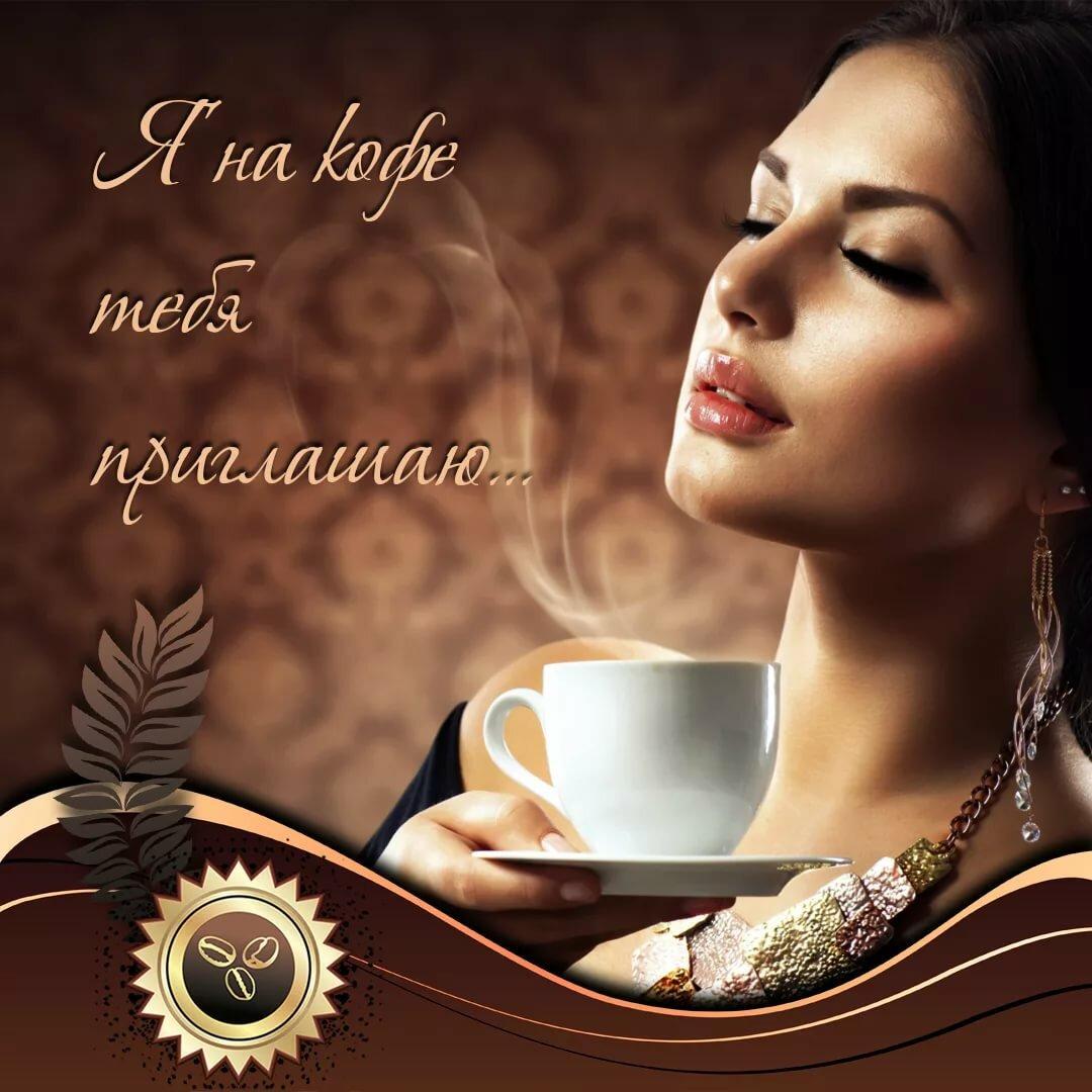 Приходи кофе попьем картинки