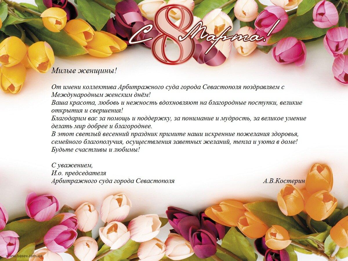 Поздравление с 8 марта для завуча школы