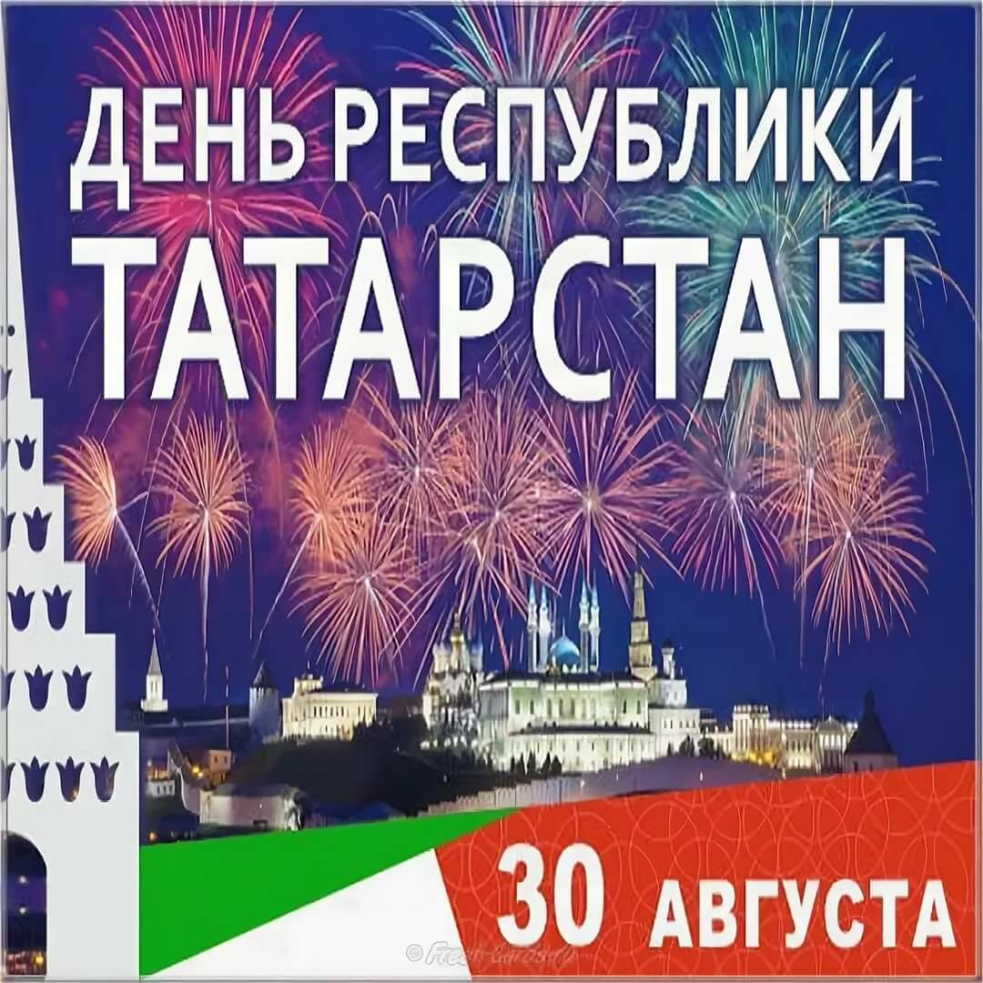 Поздравление с днем татарстана