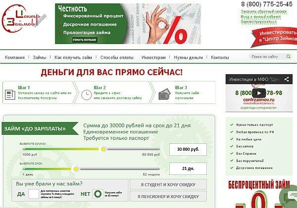 лучшие брокеры москвы по кредитам