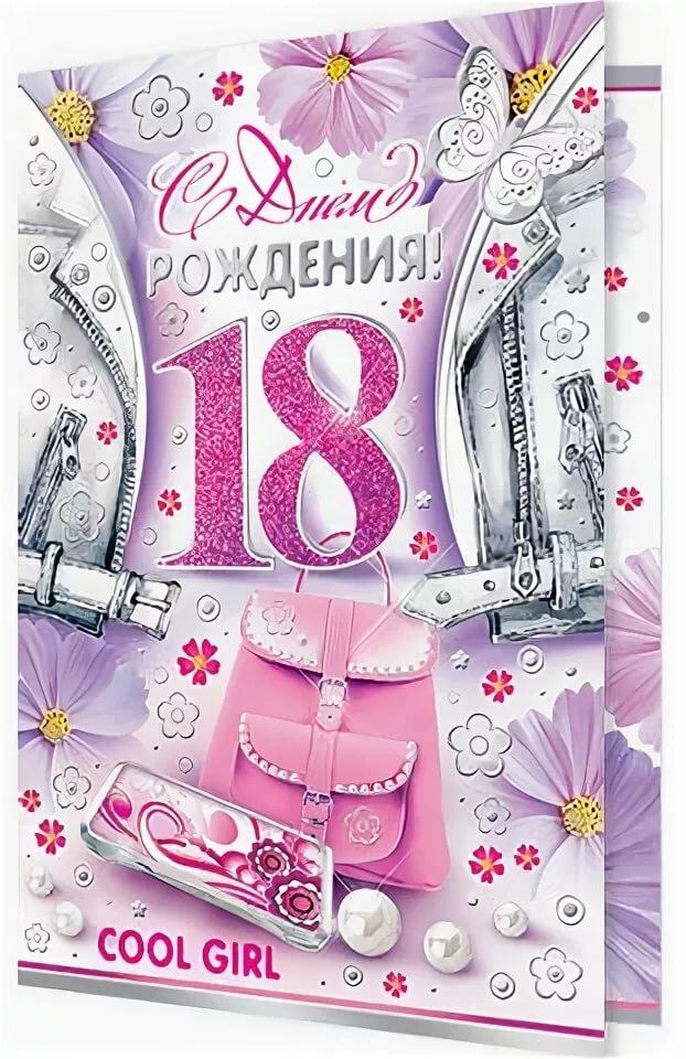 Поздравление сестренку с днем рождения 18 лет