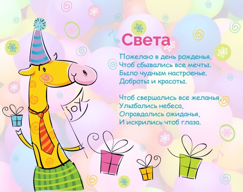 С днем рождения айгуля открытки