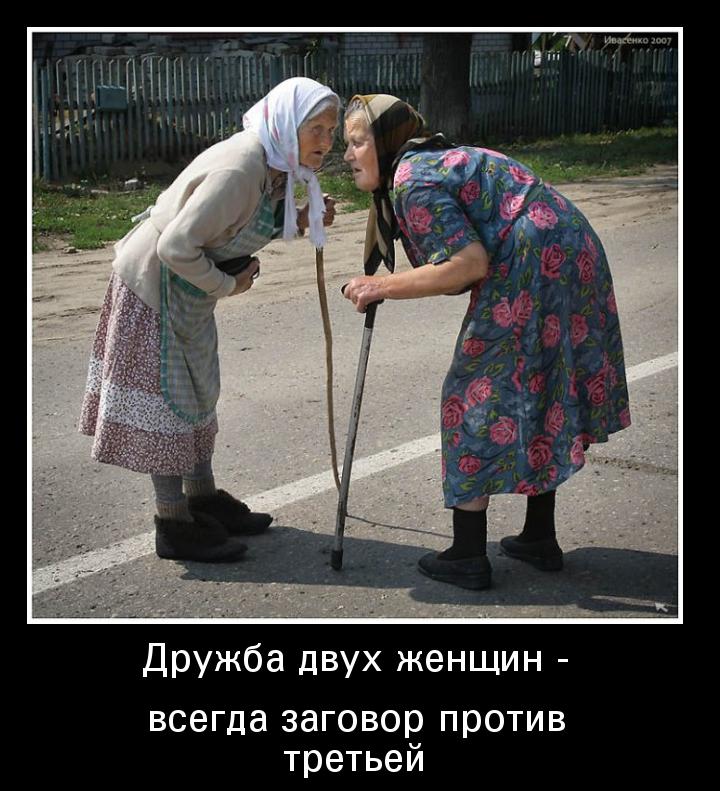 Вдв, смешные картинки про подруг с надписями до слез