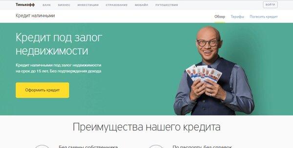 взять кредит в тинькофф банке условия кредита справка об отсутствии задолженности по кредиту