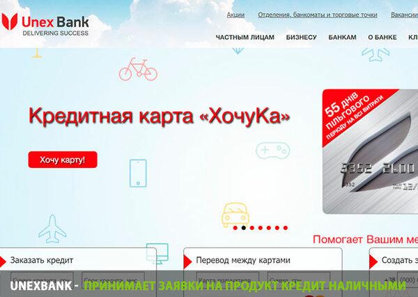 Подать заявку на кредит наличными в хоум кредит банке