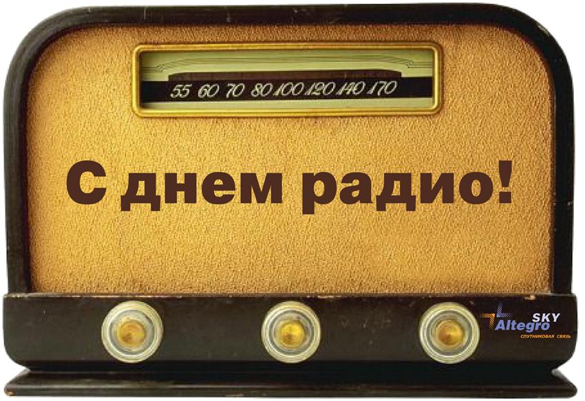 Прикольные картинки ко дню радио