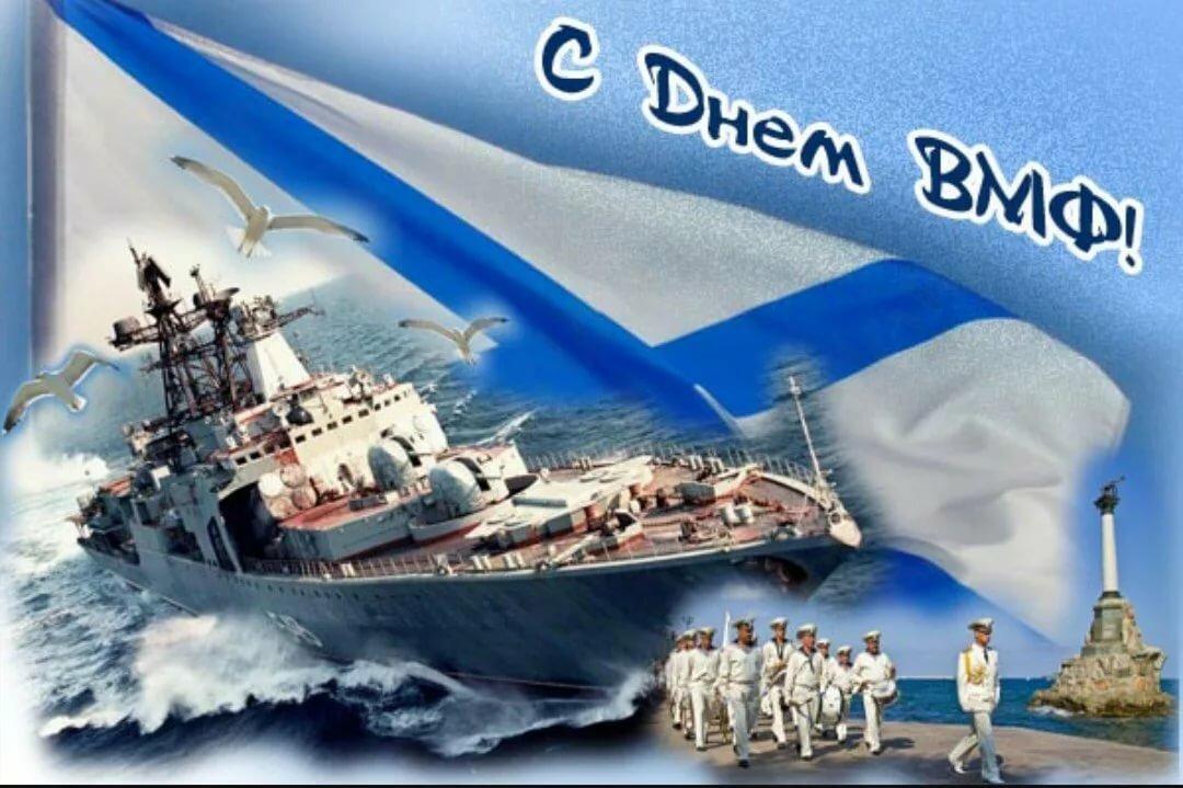 картинки для поздравления с днем военно морского флота