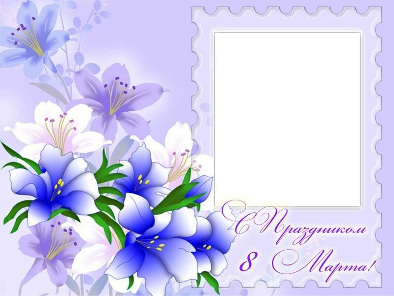 Рамки для открытки на 8 марта к 8 марта, надписью тебя люблю