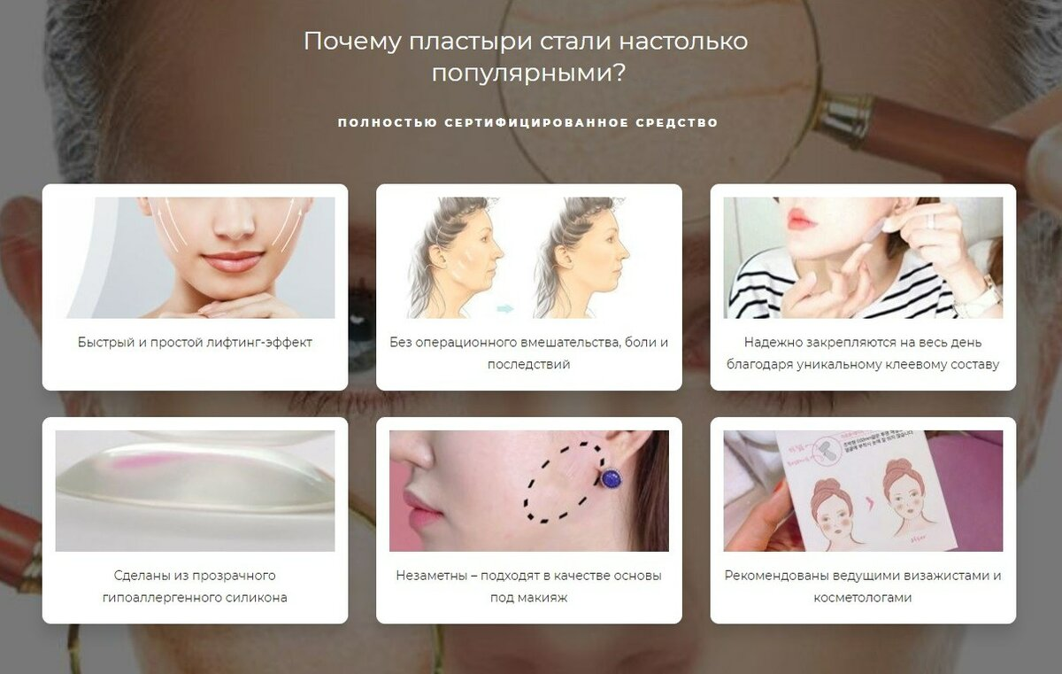Пластыри для подтяжки лица Beauty Angel в Рязани