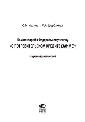 кредит в банке без регистрации в москве
