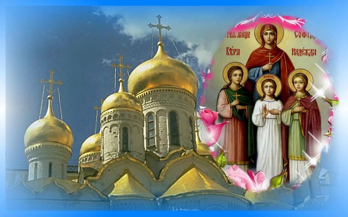 День Веры Надежды и Любови