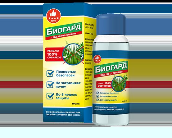 БиоГард защита от сорняков в Экибастузе