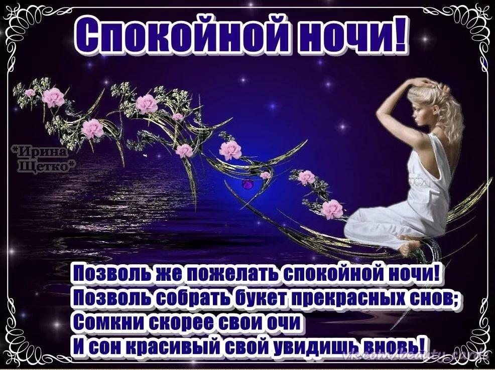 Картинки милой женщине спокойной ночи