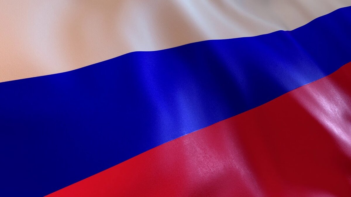 флаг россии качество картинки тоже