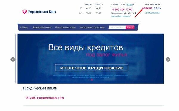 евразийский банк получить кредит ипотека новосибирск без первоначального взноса 2020