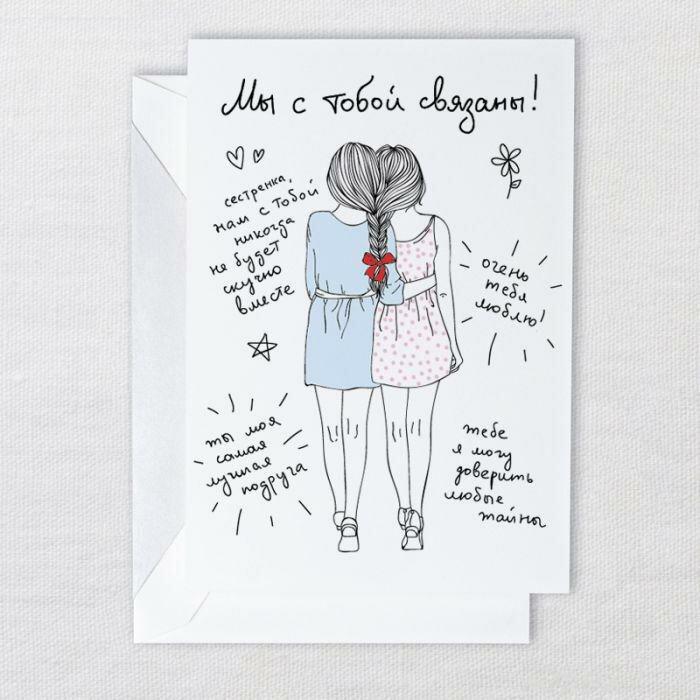 Стильные открытки на день рождения сестре