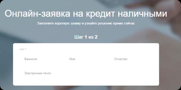 Заполнить онлайн заявку на кредит красноярск сбербанк кредит подать заявку онлайн