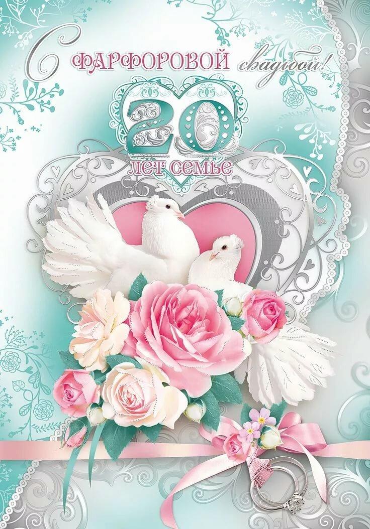 Здравствует, открытки к 20 летней свадьбы