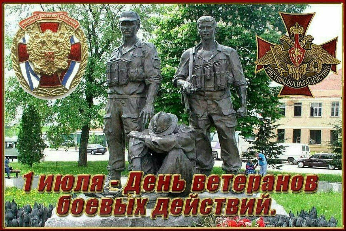 Открытка в день ветеранов боевых действий, поздравления племянником