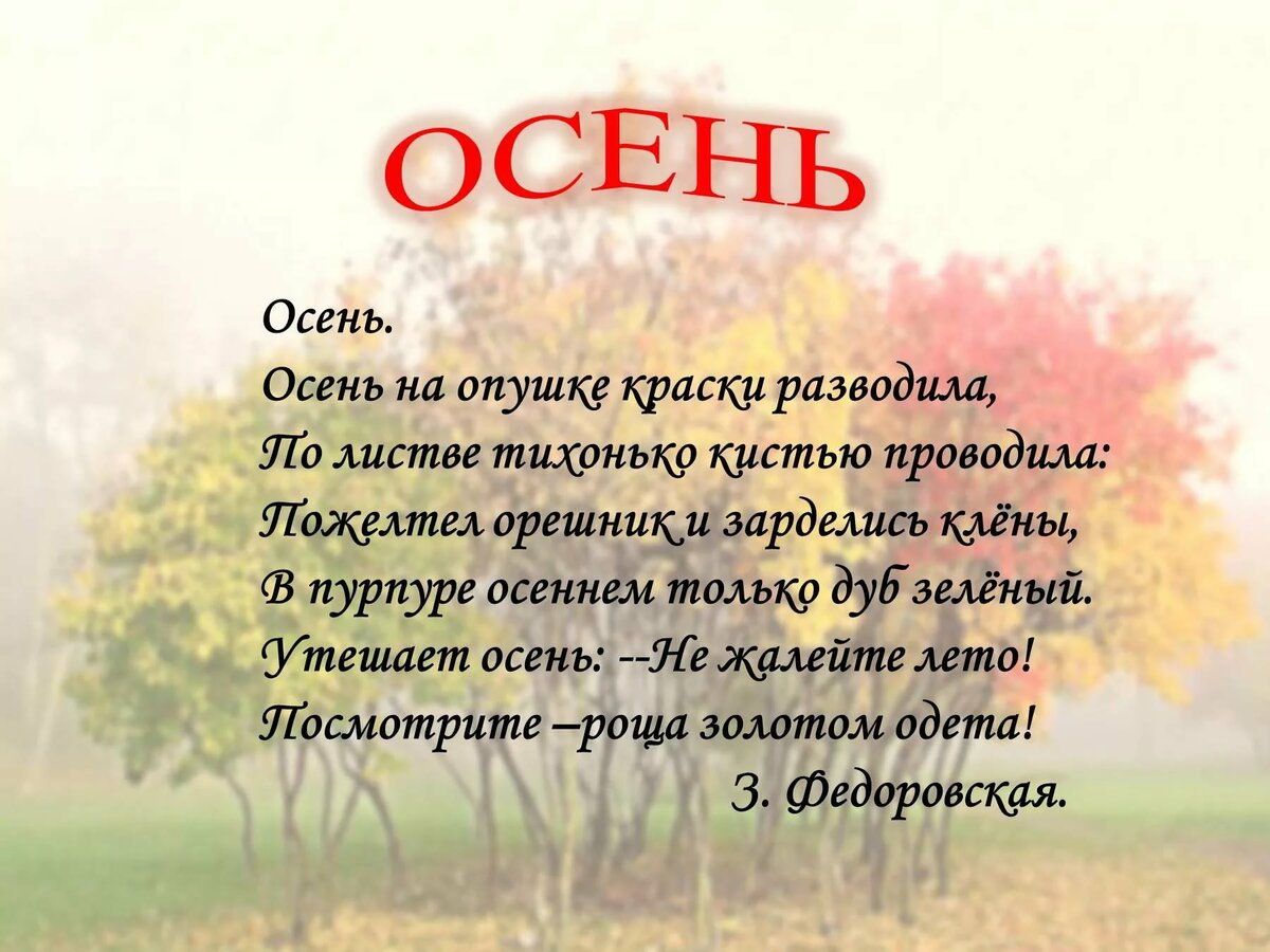 Стих про осень стихи