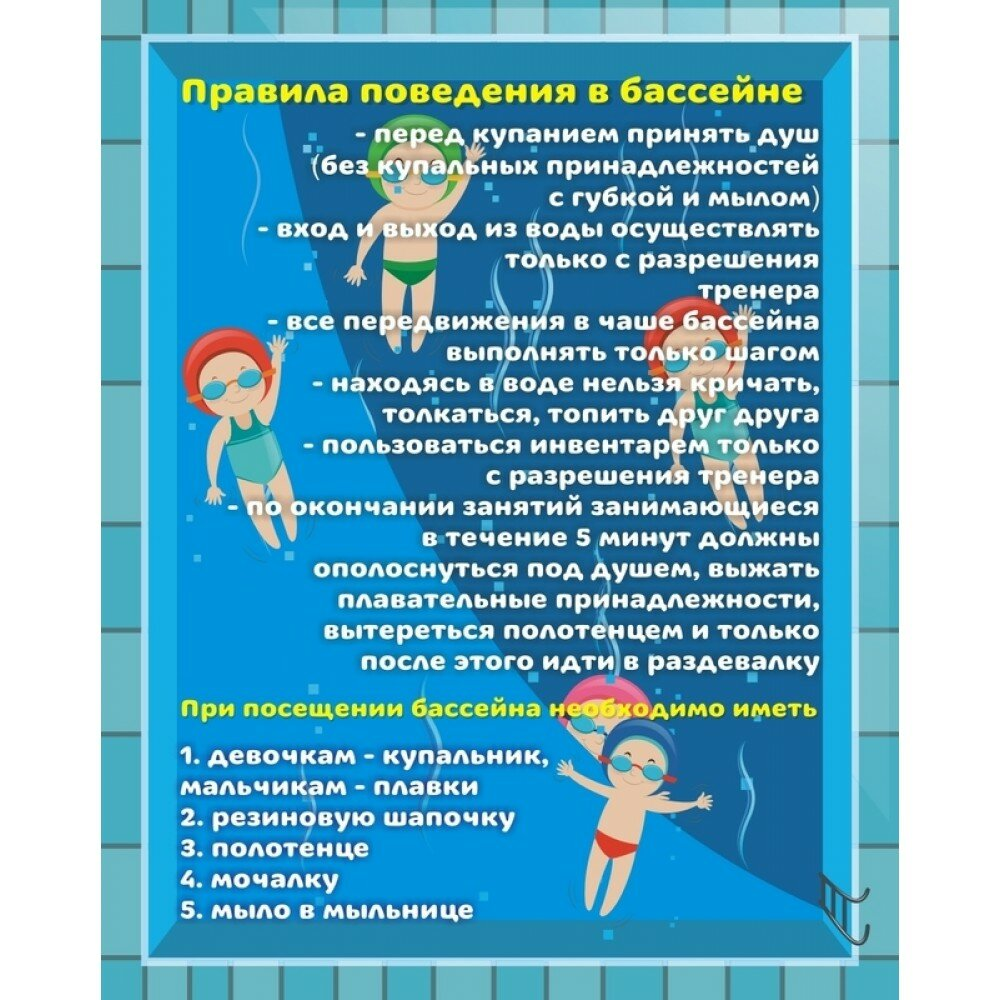 правила посещения бассейна в картинках предпочитают носить