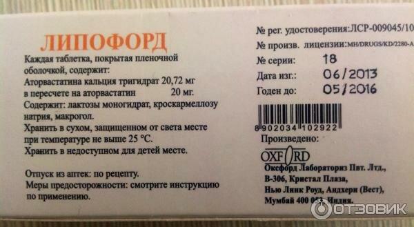 Липофорт биоконцентрат для похудения в Омске