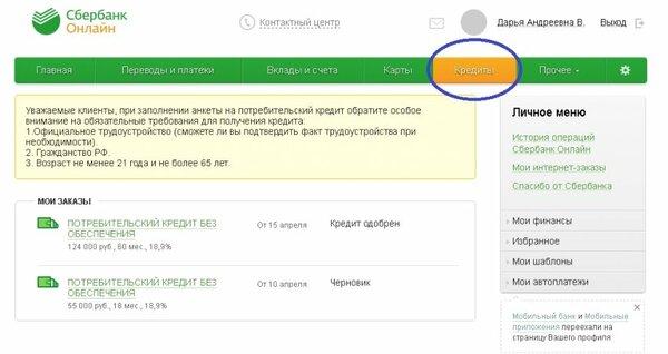 Кредит в сбербанке онлайн заявка астрахань когда можно взять кредит в мтс