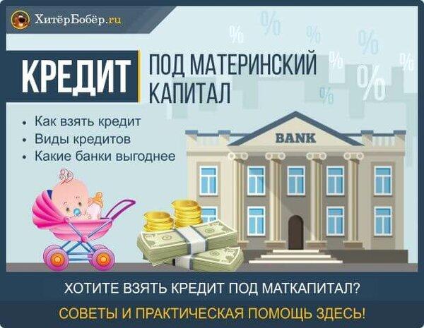 Получить кредит под маленькие проценты