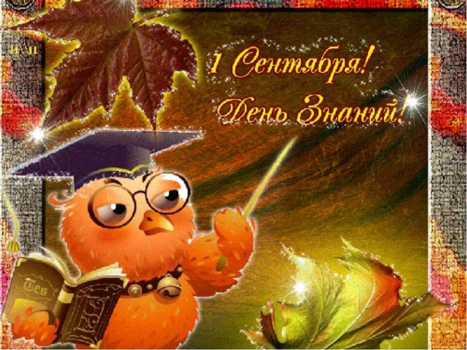 1 сентября картинки для детей анимация