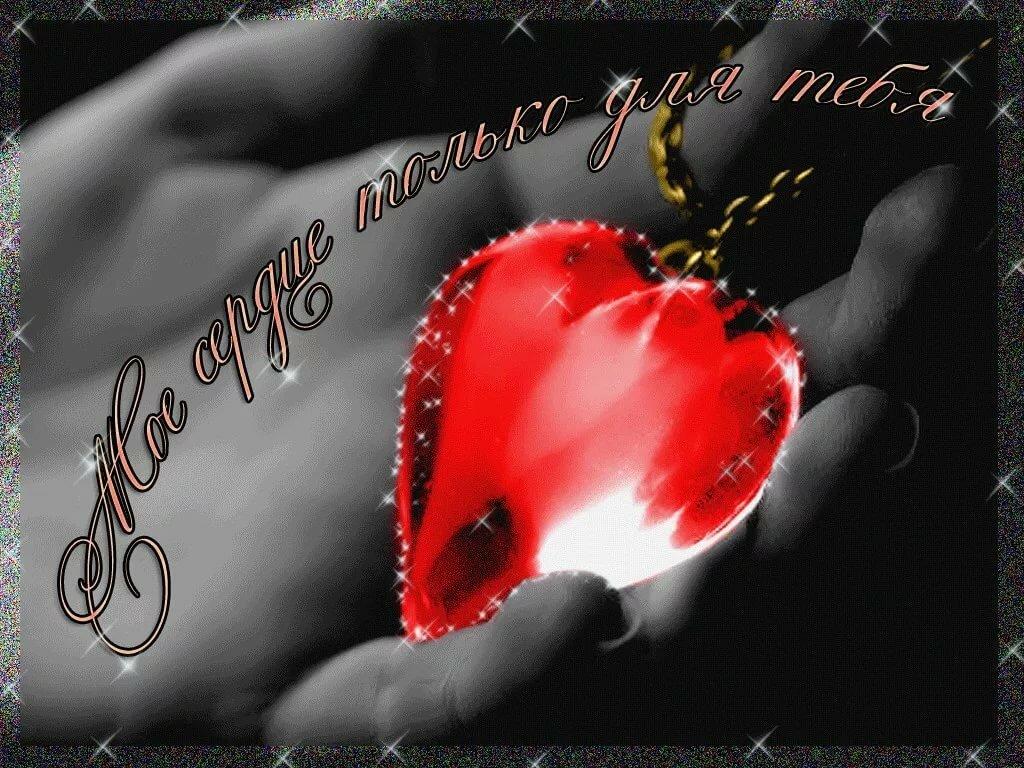 Открытки путь к сердцу мужчины лежит