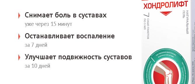 Хондролифт от боли в суставах в Уральске