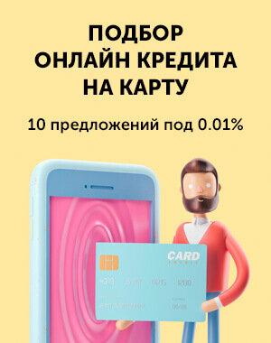 Кредиты пенсионером онлайн на карту сбербанк взять кредит в омске