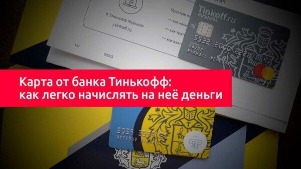 тинькофф журнал кредитка