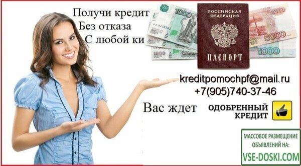 займы которые дают без отказа большие суммы
