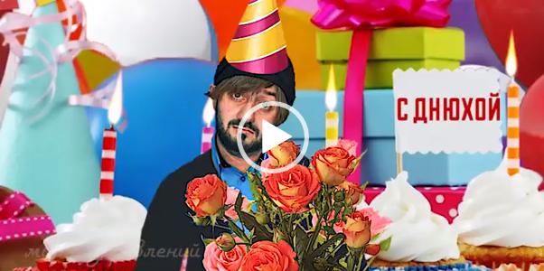 Поздравление бородачу с днем рождения