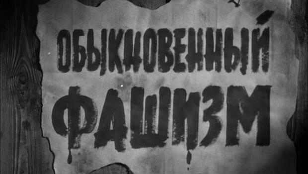 Обыкновенный фашизм (СССР, 1975 год) смотреть онлайн