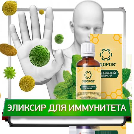 Эликсир для иммунитета во Владимире