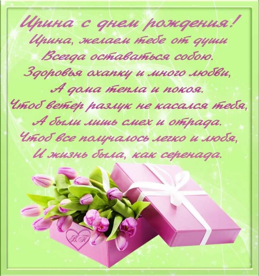 Поздравительные открытки с днем рождения для ирины сергеевны