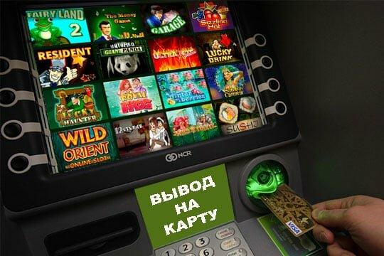 деньги в автоматы играть онлайн игровые карты на с