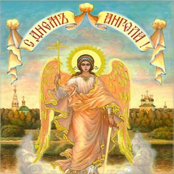 Открытка с днем валерия севастийского, открытка днем