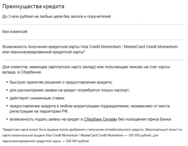 Центр инвест онлайн рефинансирование
