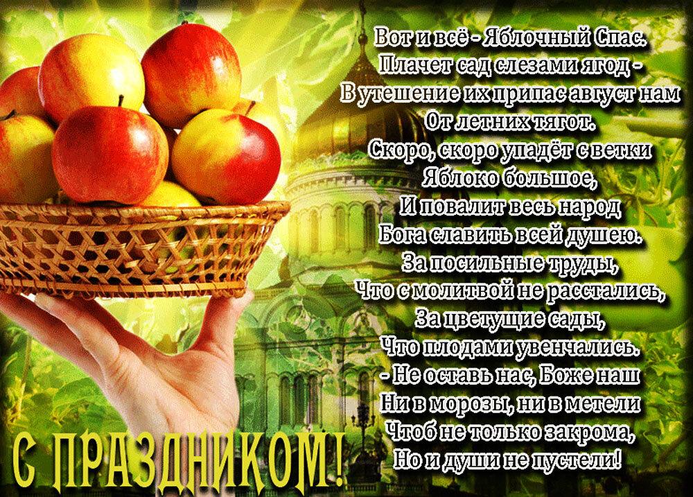 Красивые поздравительные открытки с яблочным спасом