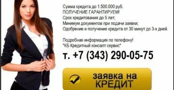 Почтобанк кредит онлайн на карту