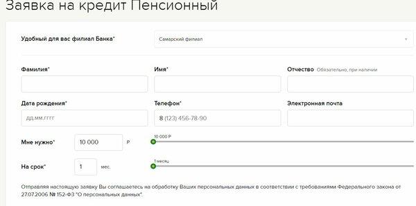 сельхозбанк официальный сайт кредиты пенсионерам