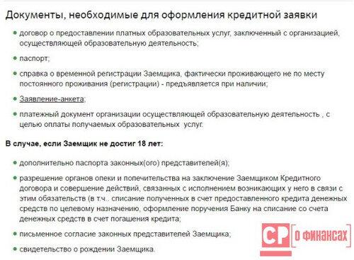 Долгосрочный займ на карту украина